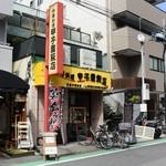 甲子園飯店 - お店の外観