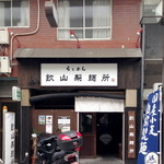 らぁめん 欽山製麺所 - '15 7月中旬