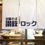 讃岐ロック -  '15 8月中旬