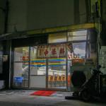 たけいし - 外観☆