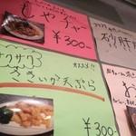 麺処かっすい55 - さきいか天ぷらなど豊富なサイドメニュー。ぎょうざや丼ももちろんありました