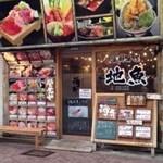 海鮮丼屋  海舟 - 店外観