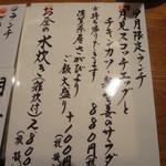 とり田 - 2015/09ランチメニュー
