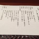 ふじ原 - 9月のコース(¥8,640 税込)