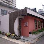 花丘飯店 -