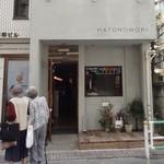 HATONOMORI - 外観