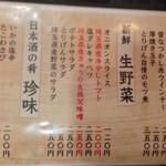 41630216 - メニュー、埼玉産に注目