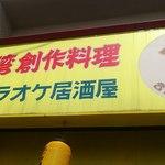 台湾創作料理 公 - 看板