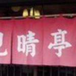 41634619 - 支那そば専門店 見晴亭(群馬県藤岡市本郷)暖簾