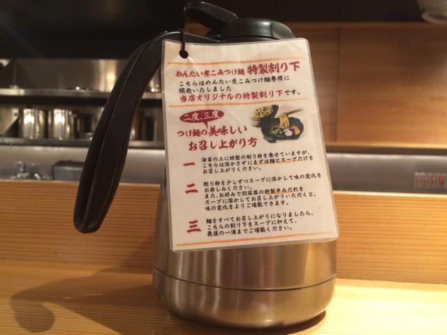 元祖めんたい煮こみつけ麺 - 特製割り下