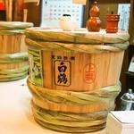 樽 金盃 - 白鶴樽酒