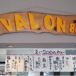 AVALON802 -