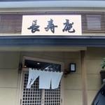 長寿庵 - 入口