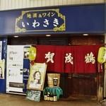 岩崎酒店 - 2013.0427