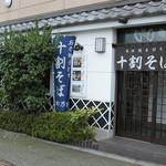 松乃家 - 沼田駅前