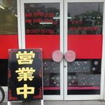 シン成 - 入口