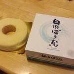 和の香 珈琲 - 白浜ばうむ(1,100円)