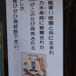 瀬川酒店 -