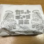 41658094 - カリット餃子さん お持ち帰り