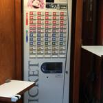 41658095 - カリット餃子さん 店外窓口自販機