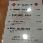 41659355 - メニュー(2015.9)-1500円
