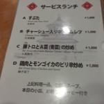 41659362 - メニュー(2015.9)-1000円