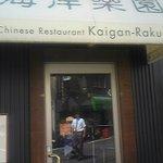 中華菜家 海岸楽園 -