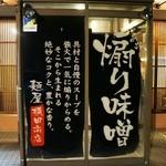 煽り味噌 麺屋 横田商店 -