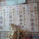 自家製太麺 ドカ盛 マッチョ - 虎軍もファン
