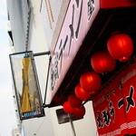 地獄ラーメン 田中屋 - 2015年9月吉日