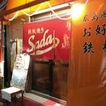 鉄板焼き Sada -