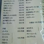 41669904 - 150811栃木 足利麺 メニュー
