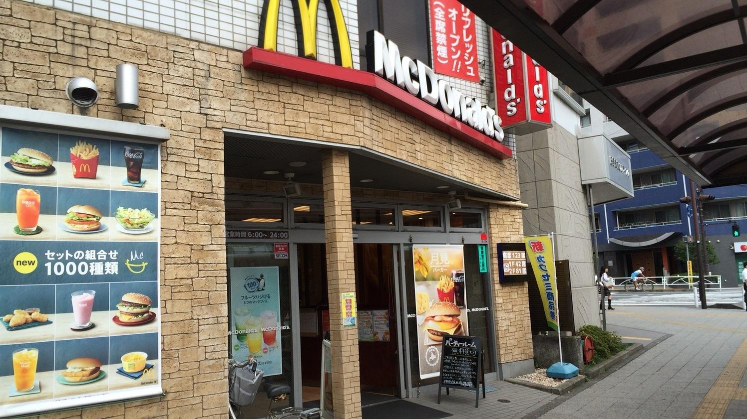 マクドナルド 日野駅前店