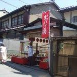 八ツ橋屋 西尾為忠商店 - お店の外観
