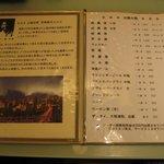 4167525 - 京華飯店について、お飲み物