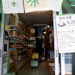 茶 一条 - 2015/8/☆  店内奥がレジ