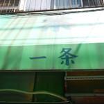 茶 一条 - 2015/8/☆  入り口 上部