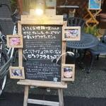 ピンクフラミンゴ - 店頭の立て看板