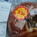 ポラリス - 料理写真:焼きカレーパンGET☆