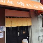 旬麺晴れる家 - 外観