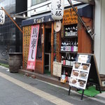 黒てつ家 - 昭和通りにあります