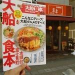 """来来 - ぴあの""""大船食本""""に掲載されてますよ❤"""