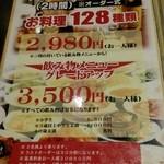 中華料理 菜香菜 - 食べ飲み放題メニュー