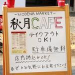 モデナマーケット秋月カフェ -