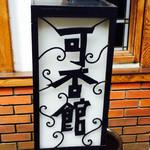 Kougenshakohikan - コーヒーカン?