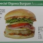 Brazil fresh - スペシャル大井川バーガー