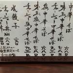 E・Y竹末 - メニュー