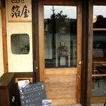 Cafe 箔屋 -