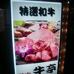 焼肉 牛亭 -