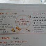 4170890 - 2010/06 6月のスペシャルランチ(1,050円)& THEMA LUNCH(1,575円)